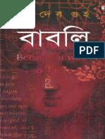BBLI_Sahitya_Basor