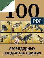Алексеев Д. - 100 Легендарных Предметов Оружия (100 Лучших) - 2013