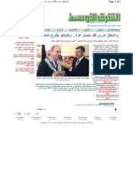 Palestine Investment Conference in bethlehem