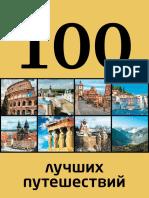 Андрушкевич Ю.П. - 100 Лучших Путешествий (100 Лучших) - 2014