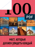 Андрушкевич Ю.П. - 100 Мест, Которые Должен Увидеть Каждый (100 Лучших) - 2015
