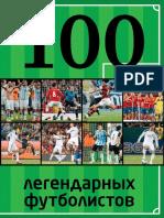 Чертов В.Б.- 100 Легендарных Футболистов (100 Лучших) - 2015