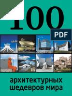 Фролова Е. - 100 Архитектурных Шедевров Мира (100 Лучших) - 2013