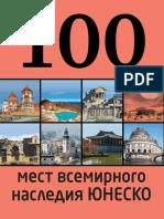 Утко Е.В. - 100 Мест Всемирного Наследия ЮНЕСКО (100 Лучших) - 2014