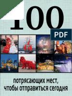 Томилова Т.В. - 100 Потрясающих Мест, Чтобы Отправиться Сегодня (100 Лучших) - 2015
