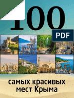 Слука И.М., Калинко Т.Ю. - 100 Самых Красивых Мест Крыма (100 Лучших) - 2015