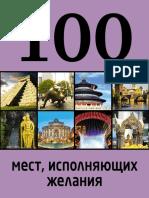Сидорова М. - 100 Мест, Исполняющих Желания (100 Лучших) - 2014