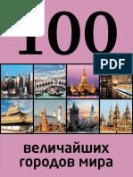 Сидорова М. - 100 Величайших Городов Мира (100 Лучших) - 2014