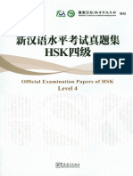 新汉语水平考试真题集HSK四级 Official Examination Papers of HSK Level 4