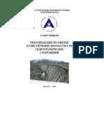 Kuleshov Recomendaciones para evaluar y  garantizar la seguridad de obras hidrotécnicas