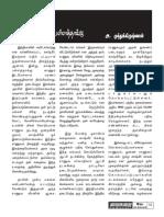 Kashmir Muthukrishnan Article
