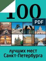 Панкратова А., Метальникова М. - 100 Лучших Мест Санкт-Петербурга (100 Лучших) - 2013