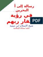 رسالة إلى أهل البحرين في رؤية الكفار ربهم