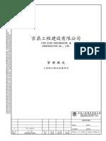 京鼎-工程执行规划准备导则