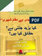 Kyaa Yazeed Jannati Hai-Urdu-Article-Kaukab Noorani Okarvi