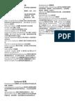Occipital枕骨