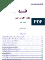 5 مسند الإمام أحمد بن حنبل