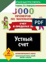3000 Primerov Po Matematike