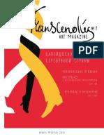 Transcendus Art Magazine January - February 2016 Issue #1