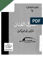 الشرق الفنان _ زكى نجيب محمود