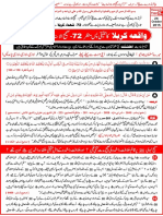 Waqia-e-KARBLA ka HAQEEQI Pas-Manzer.pdf