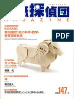 OrigamiTanteidanMagazine147.pdf