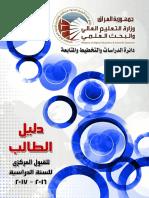 دليل الطالب للقبول المركزي 2016-2017
