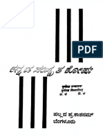 Kannada Samskruta