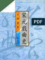 8O03宋元戲曲