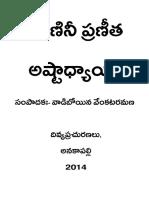 Panini Astadhyayi Sutras in Telugu Script