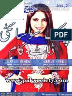2016 pdf khawateen digest february