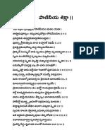 Paniniya Siksha Telugu Script