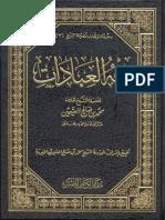 فقه العبادات – ابن عثيمين.pdf
