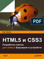 Html5 и Css3 Разработка Сайтов Для Любых Браузеров и Устройств