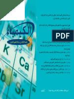 غلاف الكيمياء كتاب الطالب