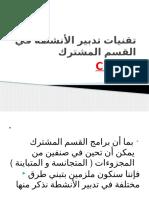 الأقسام المشتركة في المغرب