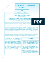 Oyama Shinji 2015 New Cultural Studies 3 - Critical Management Studies.pdf