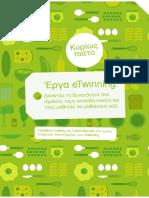 ιδέες θεμάτων etwinning.pdf