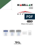 Paradox MG SP Spectra Οδηγίες Τελικού Χρήστη