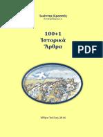 320342558-Δείγμα-Βιβλίου-Ι-Κρασσά-100-1-Ιστορικά-Άρθρα.pdf