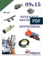 Metal_Cat_09_15_31.pdf