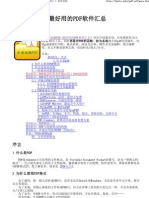 总 全面接触PDF最好用的PDF软件汇总 全面接触PDF最好用的PDF软件汇总 全面接触PDF