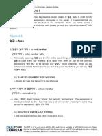 TTMIK Level 10 Lesson 1 – Advanced Idiomatic Expressions – 얼굴 (face)