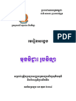 រូបវិទ្យា%20សង្ខេបមេរៀនសម្រាប់ត្រៀមប្រឡងថ្នាក់ទី១២.pdf
