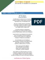 Φυλλο εργασιας 3.pdf