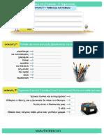 φυλλο εργασιας 5.pdf
