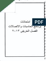الحاسبات و الاتصالات خريف 2013.pdf
