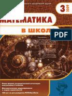 Математика в школе 2009 №03
