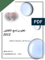 Inventor Book by Eng Hassan Sadiek