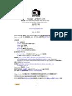 Magic Lantern V2.3使用手冊 繁體中文完整最終版